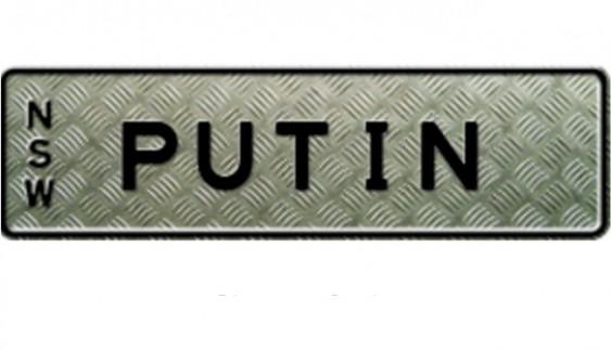 В Австралії заборонили автомобільний номер Putin
