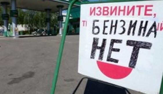 Кримчани потерпають через відсутність бензину
