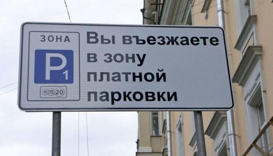 В Україні підготували суворий закон для порушників паркування
