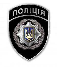 Новопсковський відділ поліції: Звернення громадян про вчинення кримінальних злочинів та правопорушень