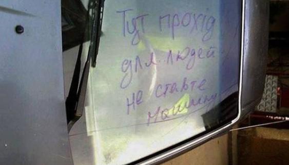 """""""Герой парковки» отримав послання на лобовому склі"""