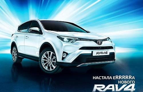 В Україні стартували продажі нового Toyota RAV4