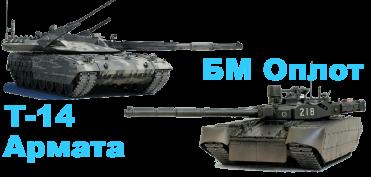 Новітній російський танк Т-14 «Армата» проти гордості українських тaнкoбудiвникiв «Оплота»
