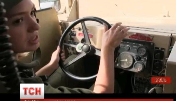 На чому їздять дівчата в ізраїльській армії? (відео)