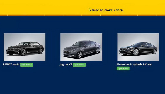 Названі 3 кращі автомобілі в Україні