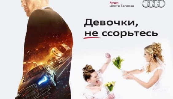 Audi поставила на місце Lada Vesta за зухвалу рекламу (ФОТО)