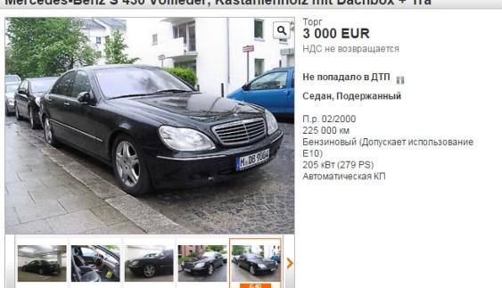 Які машини можна купити в Європі за 3-5 тисяч євро