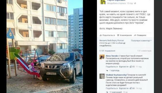 """У Мережі активно обговорюють """"автохама"""", який припаркувався на дитячому майданчику"""