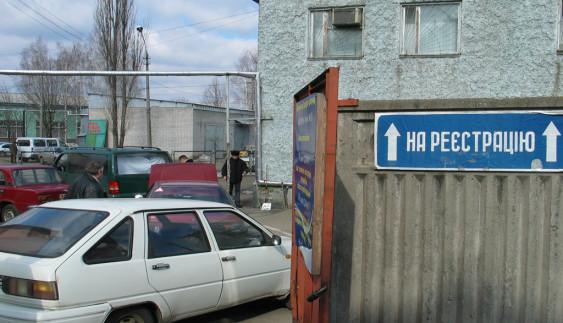 Стало відомо, де реєструють крадені автомобілі