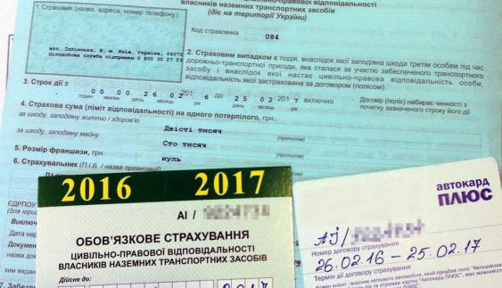 Українцям вдвічі підвищили виплати за автоцивілку