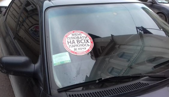 """Як українці карають злісних """"автохамів"""" (Фото)"""