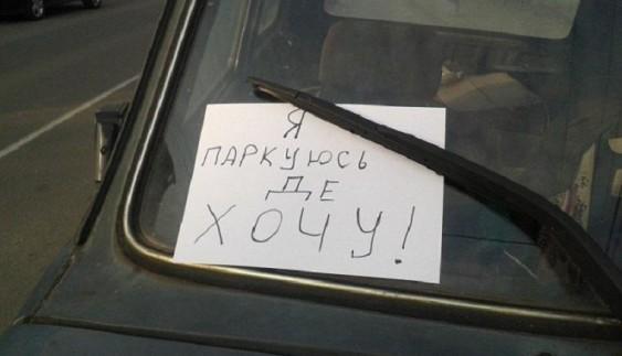 «Свідомий олень»: водій неправильно припаркував авто і залишив поліцейським записку