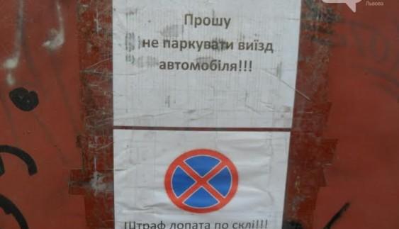 Як винахідливий львів'янин бореться із автомобілями, які блокують йому гараж (ФОТО)