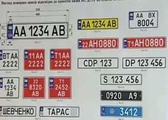 У Криму українцям не видають автомобільні номери