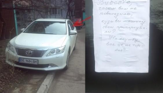 """""""Герою парковки"""" залишили послання на вікні авто (ФОТО)"""