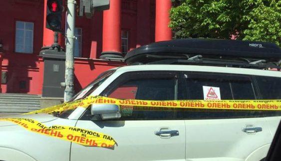 Паркуюсь як олень: у центрі Києва автомобілі порушників обклеїли стрічками. Фото