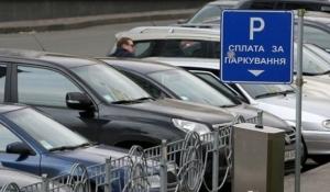Реформа парковок створює нові корупційні схеми