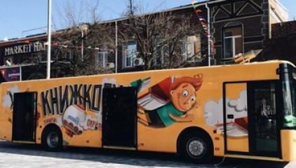 У Києві запустять книжковий автобус