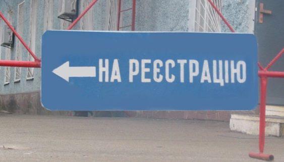 Реєстрація авто в Україні: нові правила та камені спотикання