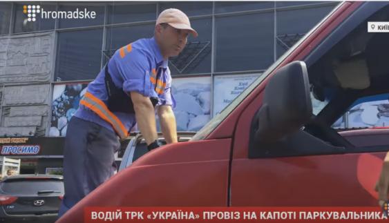 Водій українського телеканалу провіз на капоті паркувальника (Відео)