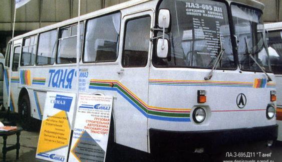 ЛАЗ-695Д11 «Таня» – новий проект автобуса (Фото)