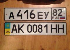 Як дізнатися власника за номером автомобіля?