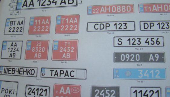 Автомобільні номери будуть видавати «по-новому»