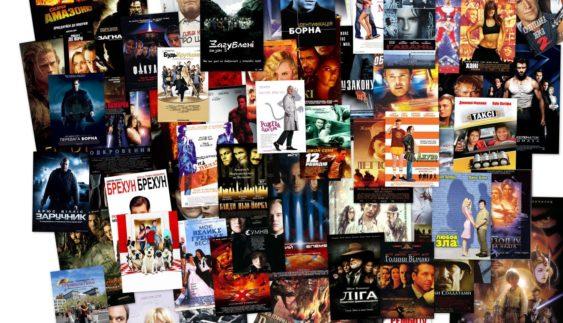 Як вибрати кіно для вечірнього перегляду