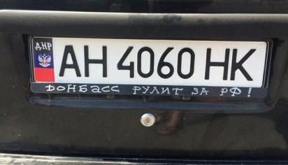 """Донеччани скаржаться, що машини з номерами """"ДНР"""" не пускають ні в Україну, ні в Росію"""