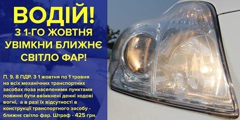 З 1 жовтня водії матимуть нове зобов'язання