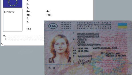 В Україні запровадять посвідчення водія нового зразка