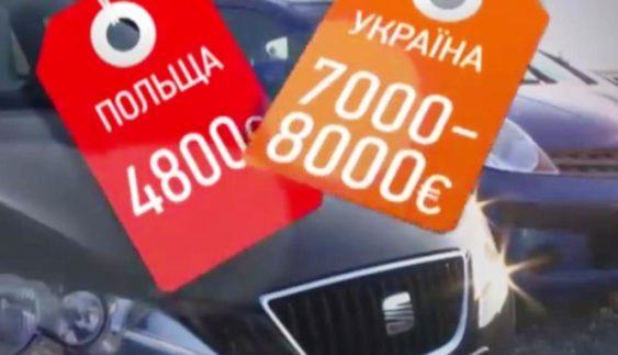 Чи варто їхати за вживаним авто у Польщу? (Відео)