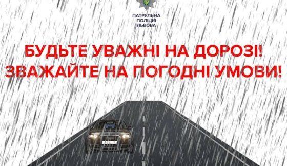 Як безпечно їздити під час дощу. Пам'ятка від патрульних