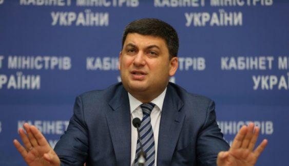 Гройсман повідомив, коли в Україні будуть нормальні дороги