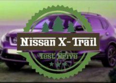 Простий тест-драйв. Nissan X-Trail – граціозний слідопит (відео)