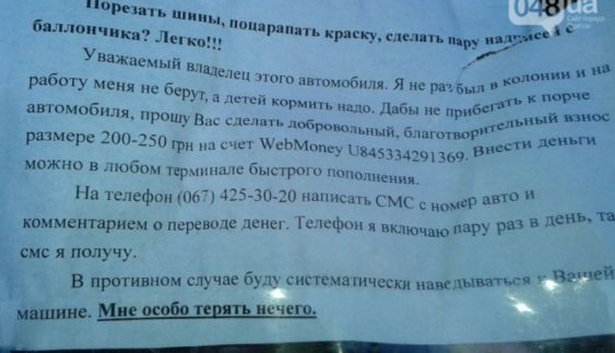Українські автовласники отримали записки від шахраїв (Фото)