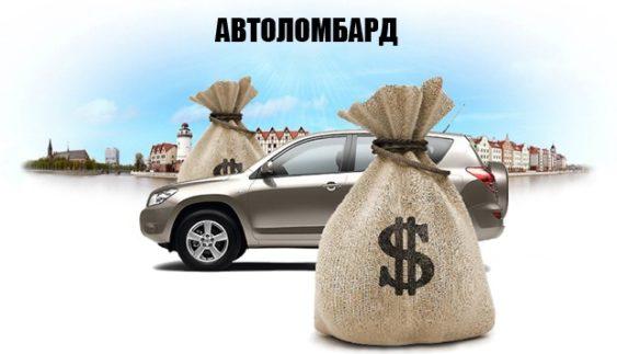 Швидкий спосіб взяти кредит під заставу автомобіля