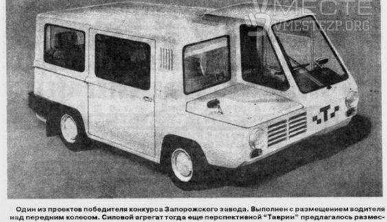 У Мережі з'явилося фото можливого проекту таксі ЗАЗу