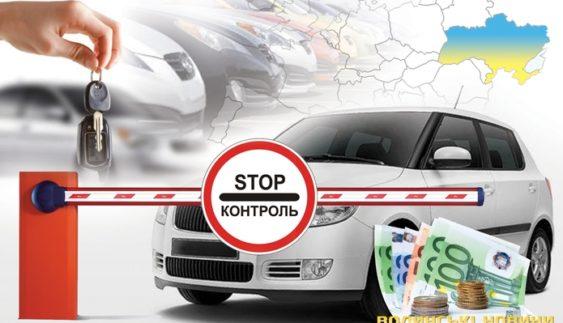В Україні змінилися правила реєстрації авто