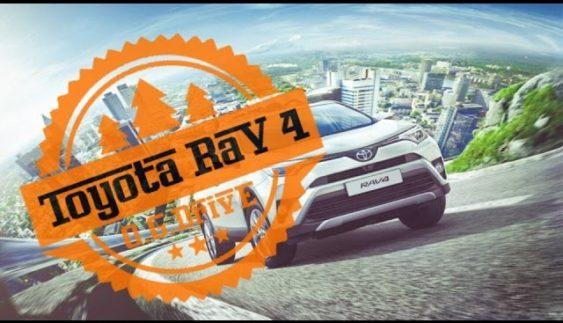 Простий тест-драйв. Toyota RAV4 – економічний кросовер з чоловічим характером (Відео)
