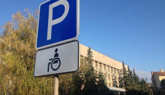 В Україні штрафуватимуть за безпідставне паркування на місцях для водіїв з інвалідністю