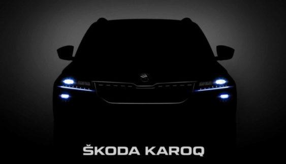 Skoda Karoq 2018: перші офіційні фото компактного кросовера Шкода
