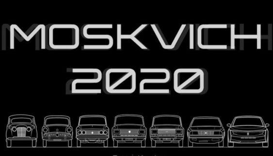 Відродження Москвича: яким він має бути під егідою Volkswagen (Фото)