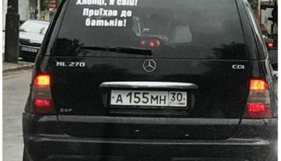 У Мережі показали, як російські українці «мітять» автомобілі перед поїздкою на батьківщину (Фото)