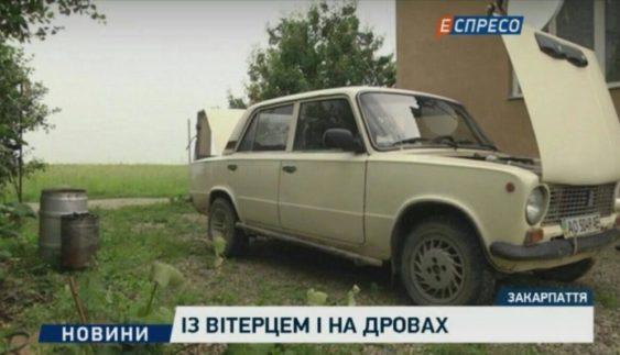 Українець перевів старі Жигулі на дрова (Відео)