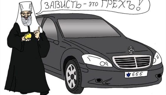 Що Бог послав: преміальні авто патріархів Кирила, Філарета і екзарха Павла (Фото)
