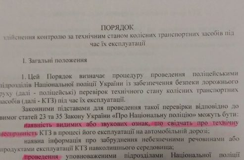 В Україну таємно повертають техогляд авто