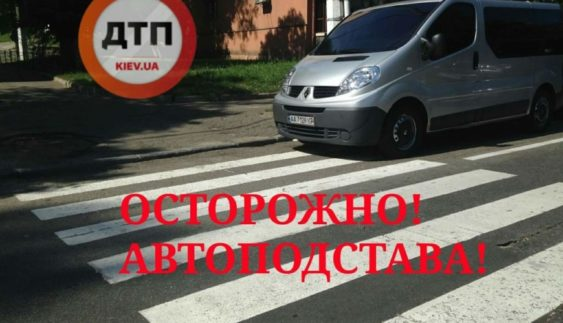 До уваги водіїв! В Україні активізувались автошахраї (Фото)