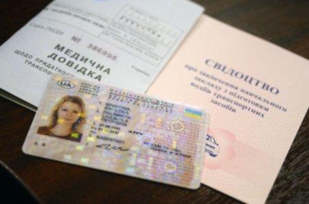 Нові посвідчення водія в Україні: що треба знати водіям