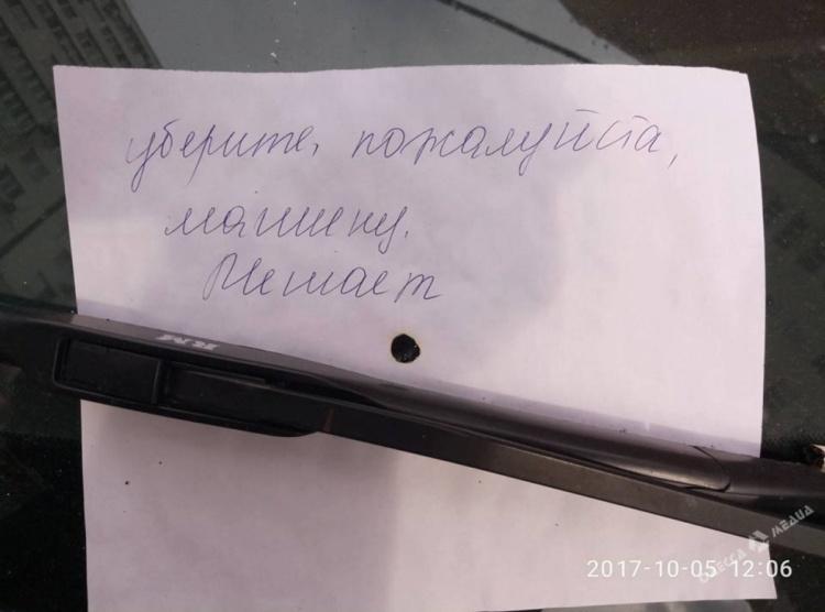 Одесситы наказали очередного автохама (фото)